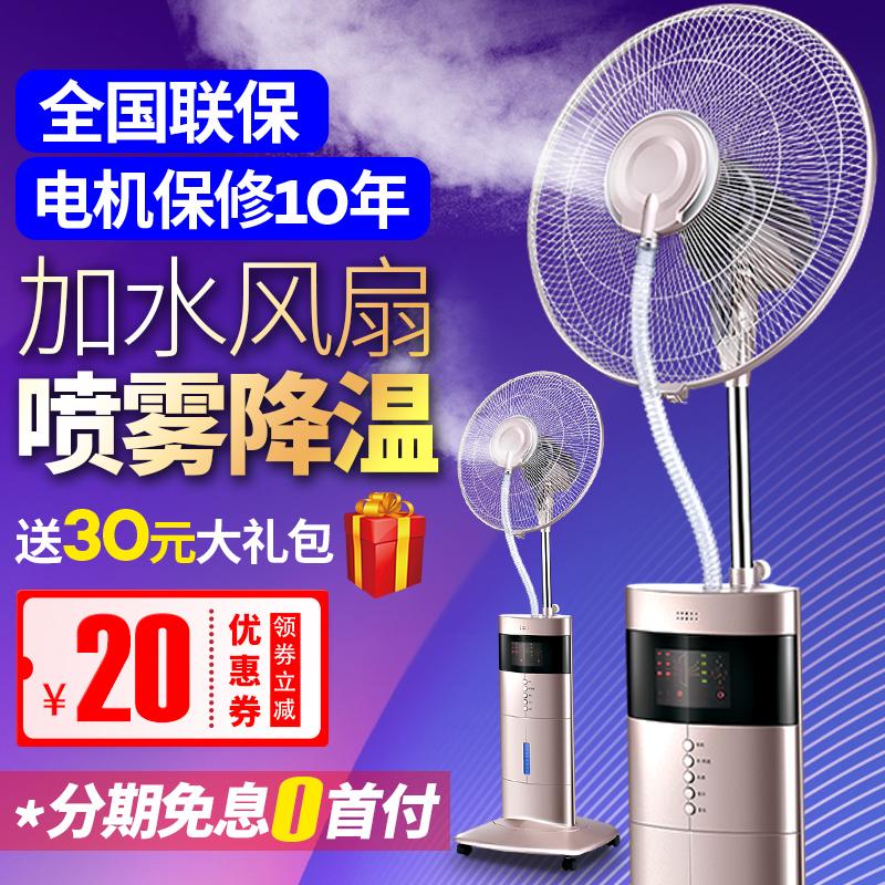 電風扇加溼噴霧落地電扇臺式家用靜音水冷立式加水工業風扇落地扇