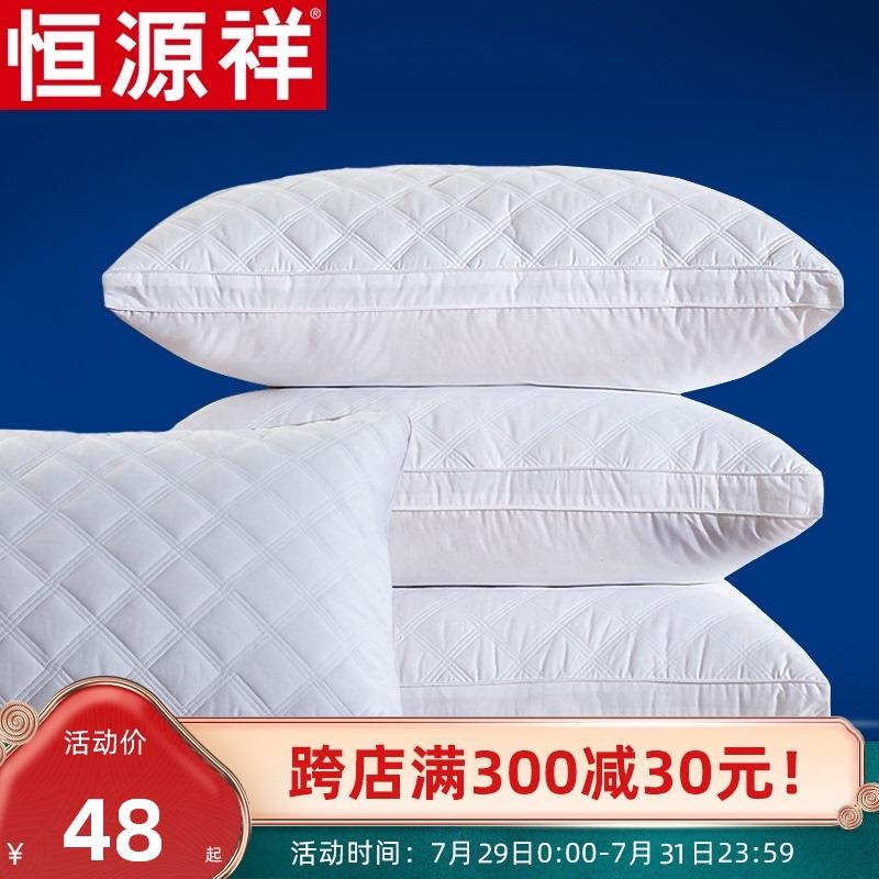 恒源祥全棉羽丝绒枕头100%棉酒店枕芯学生宿舍枕头单人家用一只装