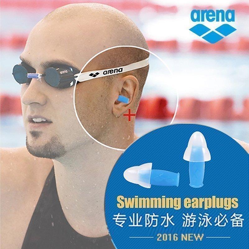 Arena/阿瑞娜 耳塞 防水舒適專業游泳耳塞正品游泳裝備AXE-002