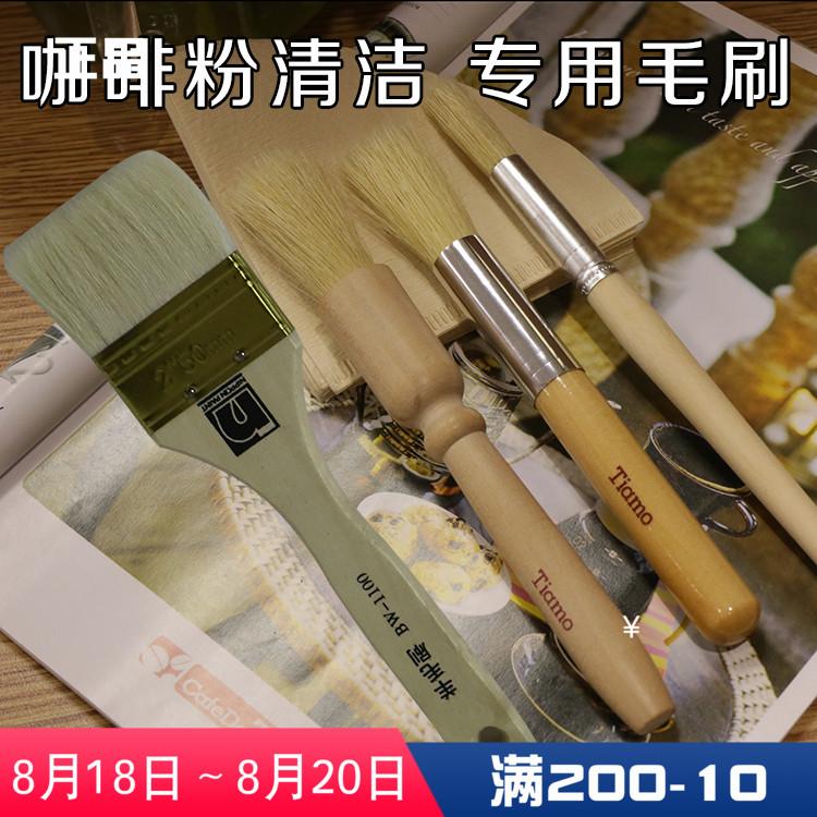 Tiamo木柄毛刷 磨豆機清潔毛刷 咖啡粉清潔毛刷 吧檯清潔刷HG3013