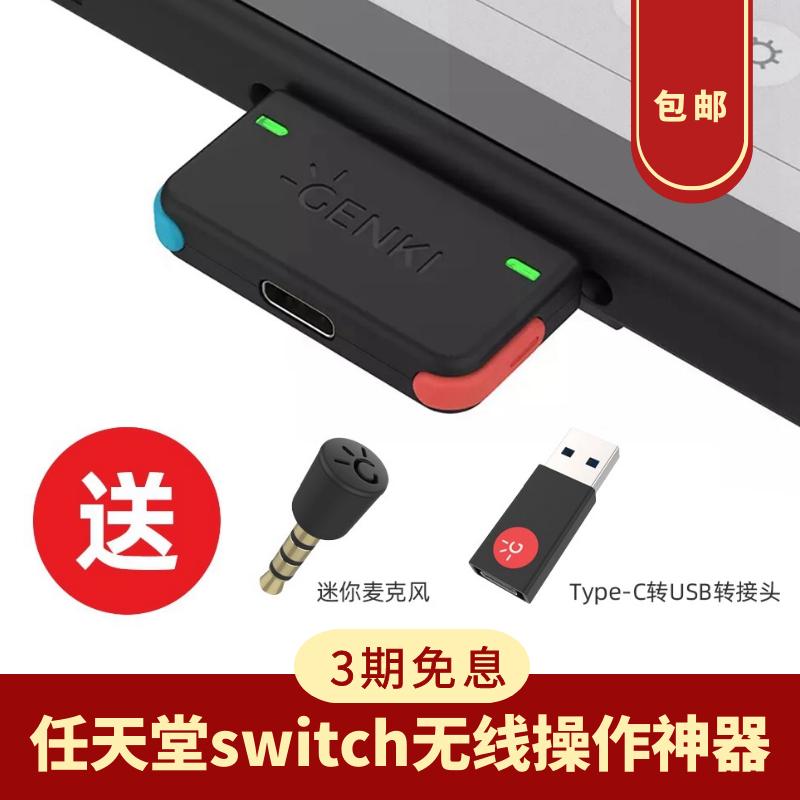 GENKI藍牙適配器任天堂switch無線音頻ps4手柄藍牙耳機接收器NS游戲機TypeC轉接器PS4電腦Nintendo發射器5.0