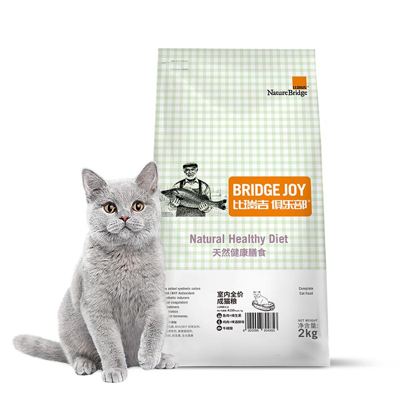 比瑞吉猫粮2kg室内成猫粮俱乐部英短暹罗蓝猫低盐猫咪天然粮包邮优惠券