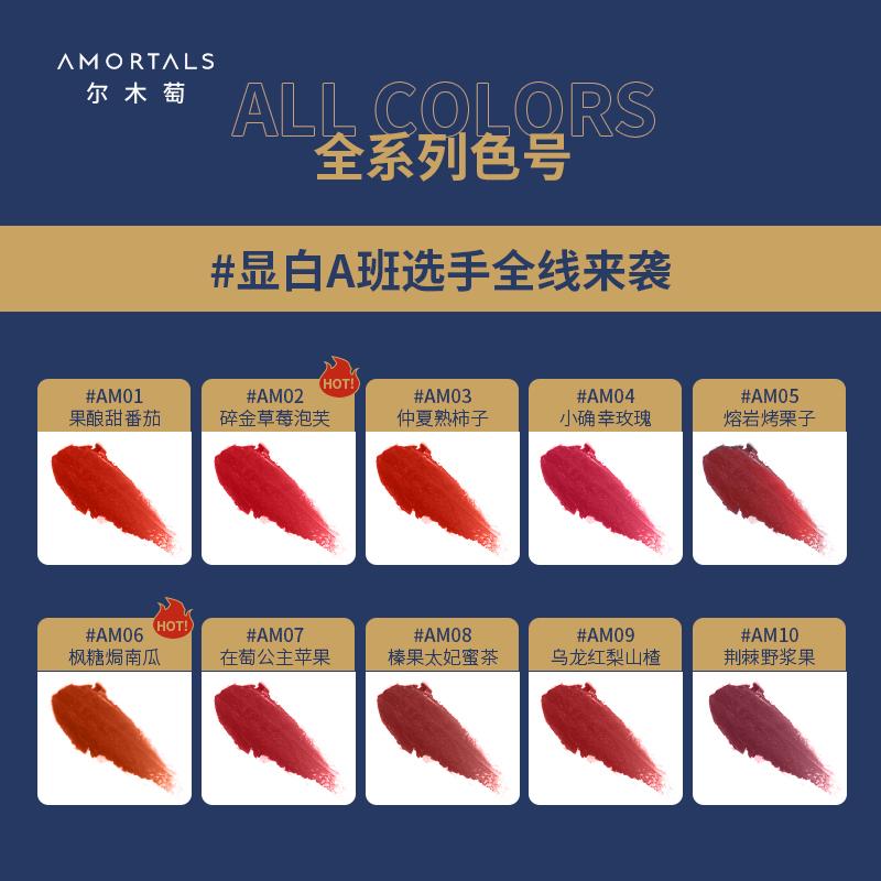 尔木萄学生6支唇膏正品平价持久口红丝绒装哑唇膏