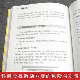 正版 非上市公司股权激励一本通(第2版) 单海洋 著 北京大学出版社 企业基业长青的治理智慧 全新解说股权激励既是分钱的艺术