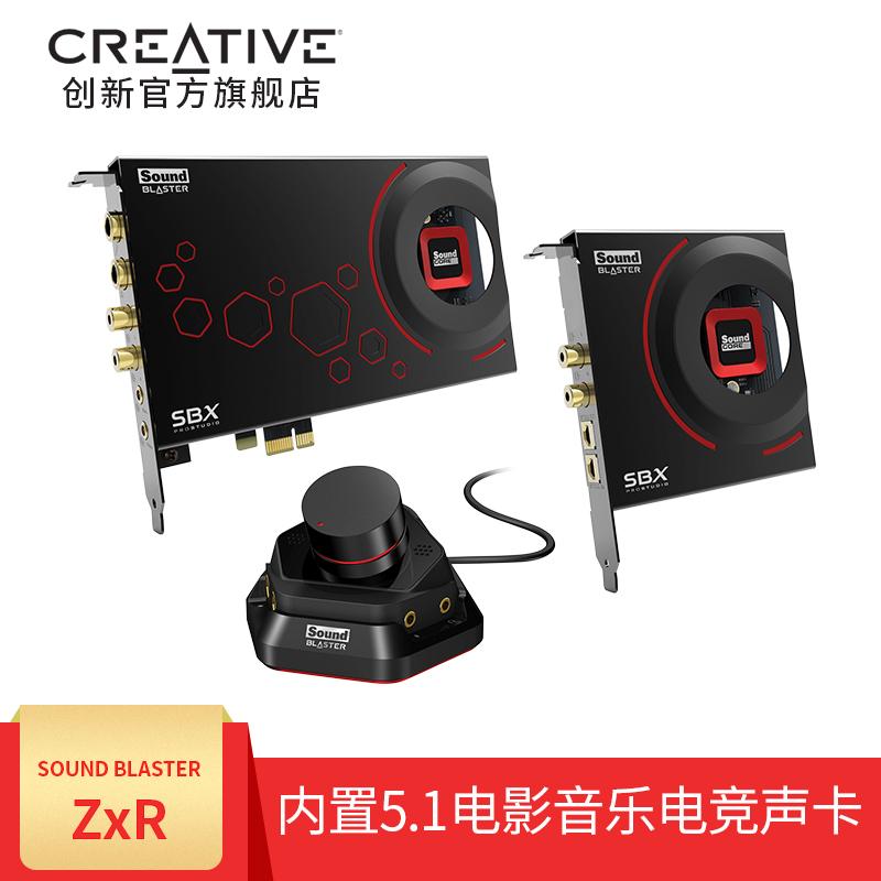 Creative/創新 Sound Blaster ZxR內建5.1獨立音效卡影音遊戲可吃雞