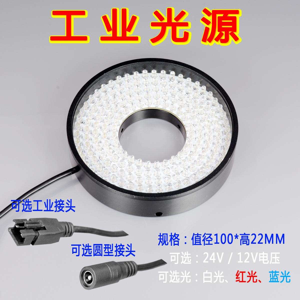 环形光源检测光源工业光源背光源微显镜光源 22MM 40 100 平面光源