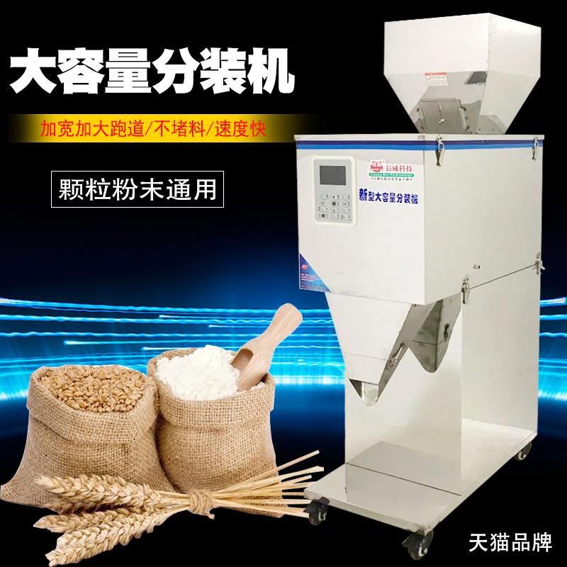 20-5000克大容量分装机 颗粒粉末大米坚果粮食狗粮称重定量分装机