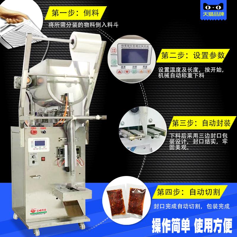 全自动辣椒油液体膏体灌装机 酱料饮料蜂蜜自动定量包装机 带搅拌
