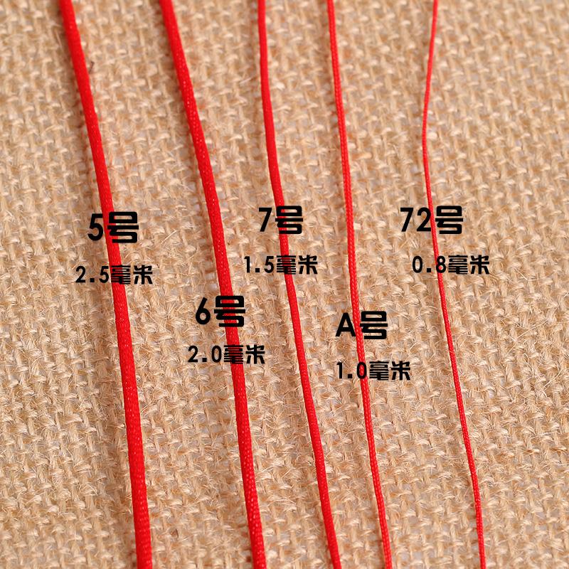红绳编织绳手链项链脚链男女手绳5号手工DIY材料中国结绳子编织线