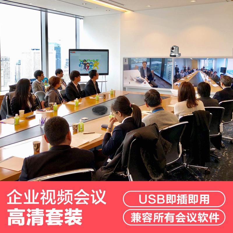 嘉腾KATO-HD1080P  高清视频会议摄像头  会议全向麦克风套装 旋转云台大广角USB视频会议摄像机系统设备套餐