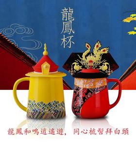 故宫龙凤杯新年送长辈中国风创意一对实用情侣结婚周年纪念日礼物