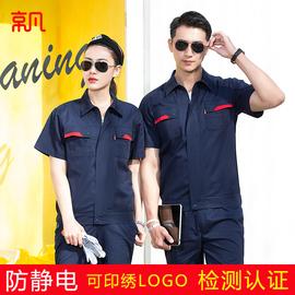 防静电加油站工作服套装短袖夏装薄款长袖石化工作服工厂车间上衣