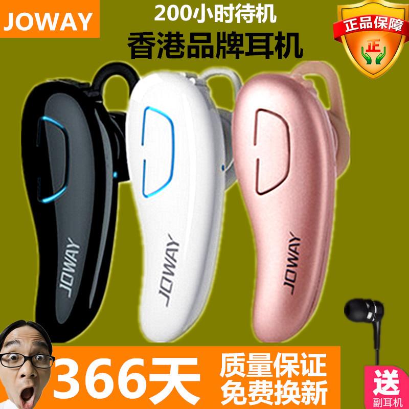喬威H-02無線藍芽耳機立體聲大音量聽歌通話耳塞開車運動JOWAY