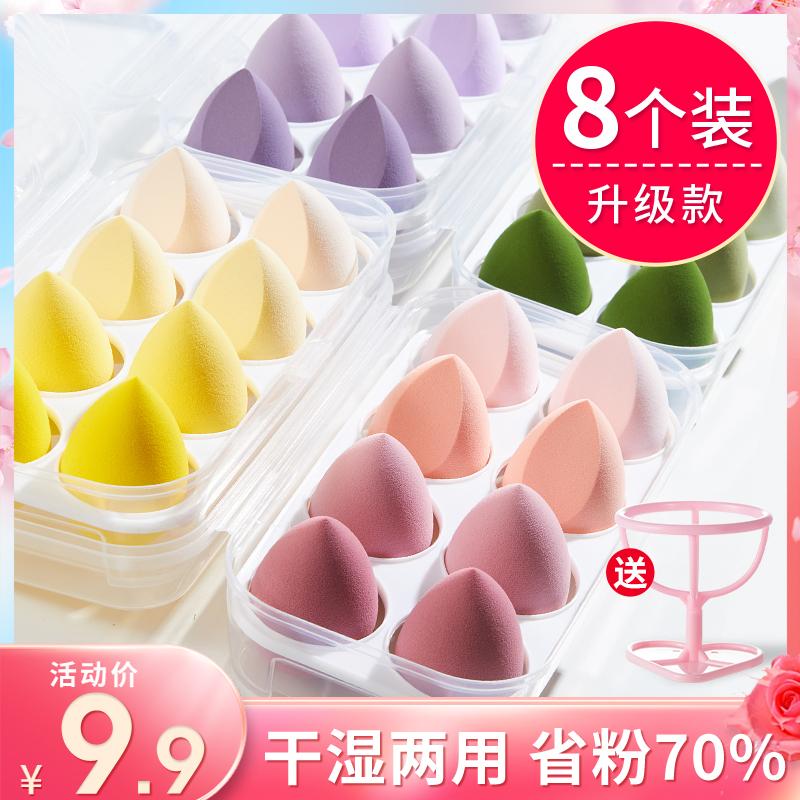 【爆款推荐】8个|李佳埼美妆蛋葫芦海绵粉扑不吃粉气垫彩妆蛋干湿两用化妆工具
