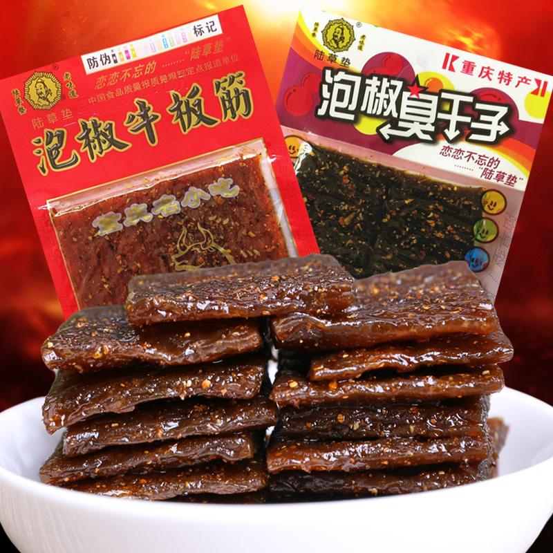 麻辣牛板筋辣条小包装四川特产泡椒童年儿时小时候的怀旧零食小吃