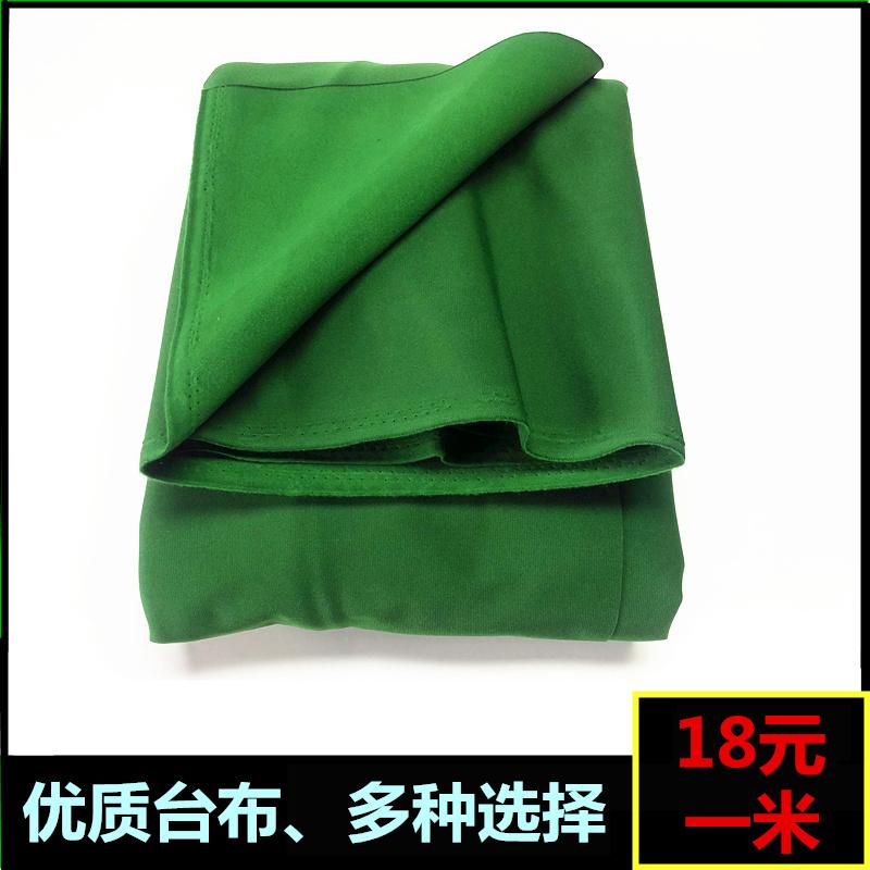 包郵綠色檯球桌布臺尼九球美球絨布更換膠水加厚防水檯布6811藍色