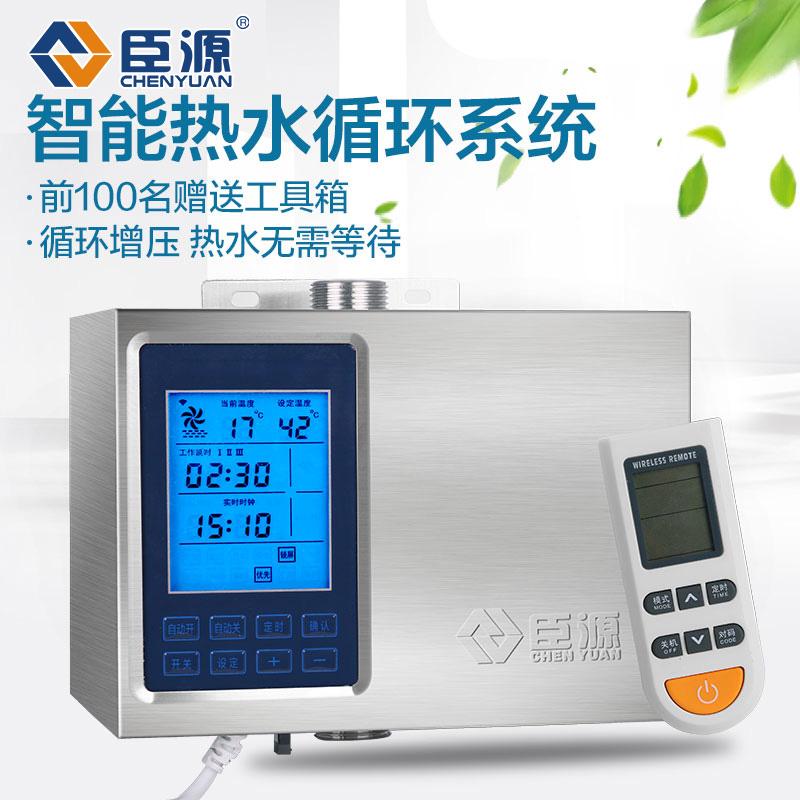 臣源家用热水循环增压系统中央全智能回水控制器回水泵热水器压力