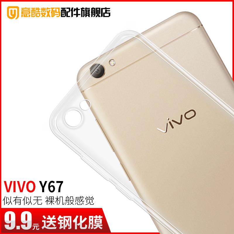 意酷 vivo Y67手机壳vivoy67透明保护套Y67i A步步高硅胶防摔全包软外壳IA壳简约男女软胶