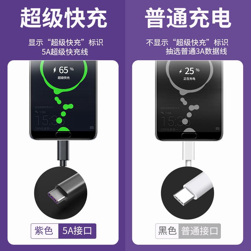 type-c数据线适用华为p10p20p30p40畅享手机mate荣耀v9nova7pro小米8充电
