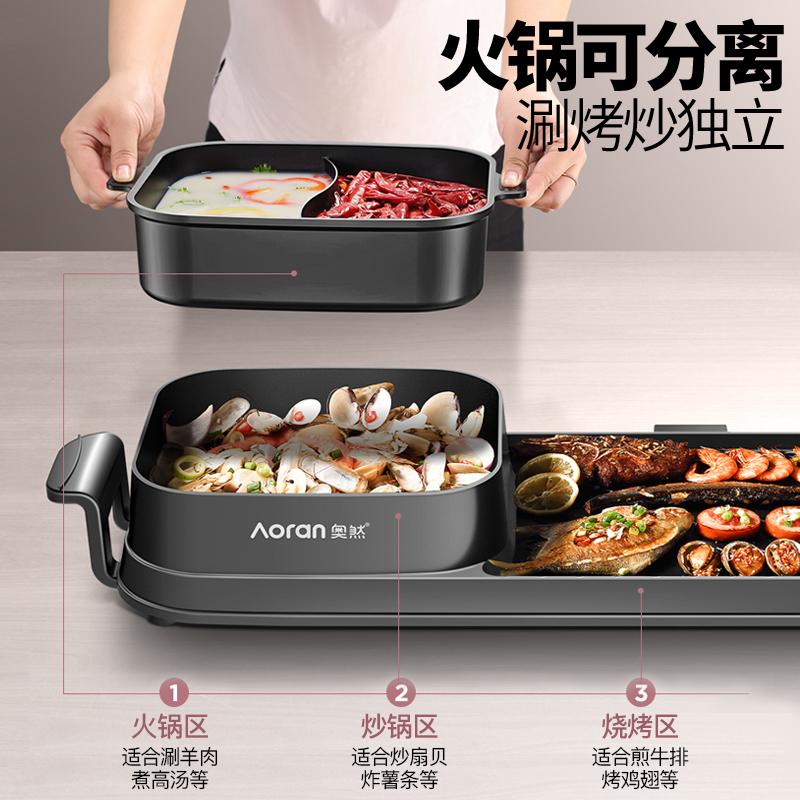 奥然火锅烧烤一体锅家用韩式可分离煎烤肉机多功能电烤盘涮烤刷炉