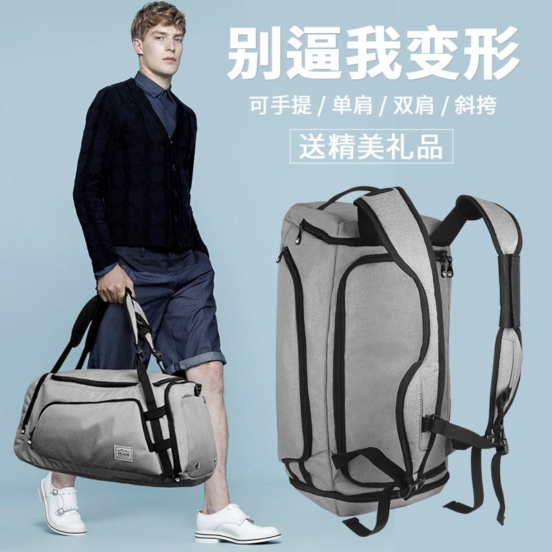 旅行包手提包运动包健身包出差大容量双肩行李包旅行袋男女训练包