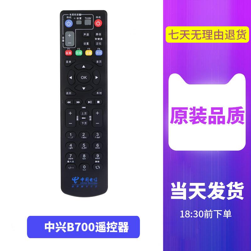 【包郵】中興智慧網路電視盒子ZXV10 B600 B700 B860 B760E B760D B760N高清中國聯通移動電信機頂盒遙控器板