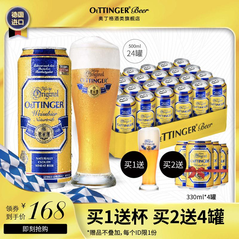 奥丁格啤酒德国进口小麦白啤酒500ml*24听精酿原浆型口感整箱罐装