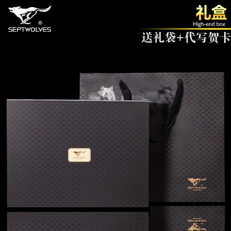 七匹狼钱包皮带礼盒真皮头层牛皮商务套装送父亲送男友生日礼物