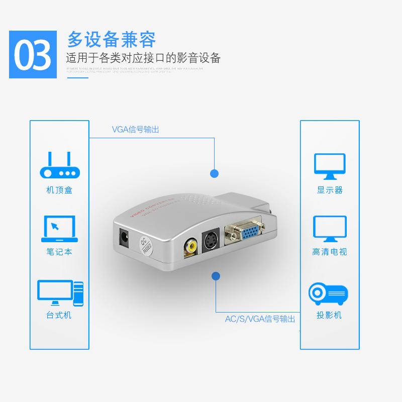 瑾宇 VGA转AV转换器电脑接电视S端子接口视频转换盒 PC转TV连接器