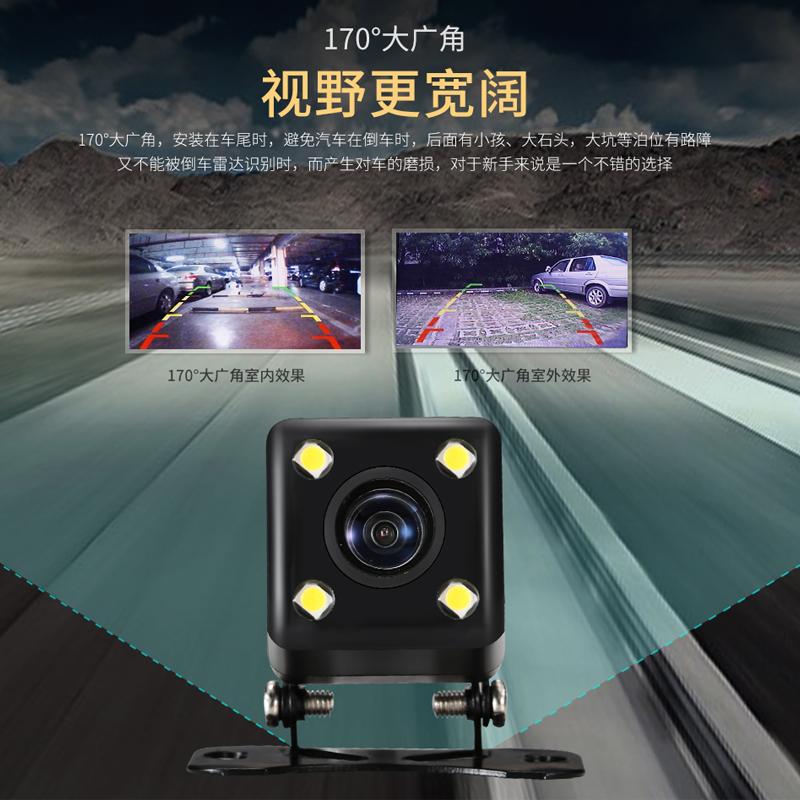 倒车摄像头汽车高清通用星光夜视行车记录仪后车货车红外车载影像