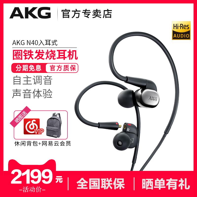 AKG/愛科技 N40圈鐵入耳掛耳式耳機發燒音樂高音質HiFi耳麥安卓蘋果手機電腦男女通用線控運動有線魔音耳機