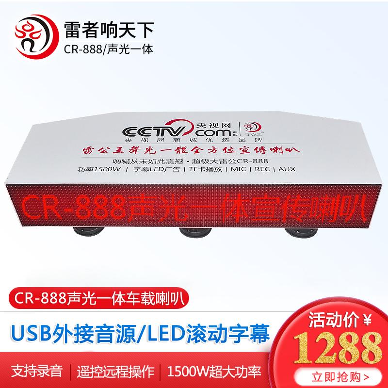 雷公王CR-888车载LED字幕声光一体喊话扩音器户外大功率扬声喇叭