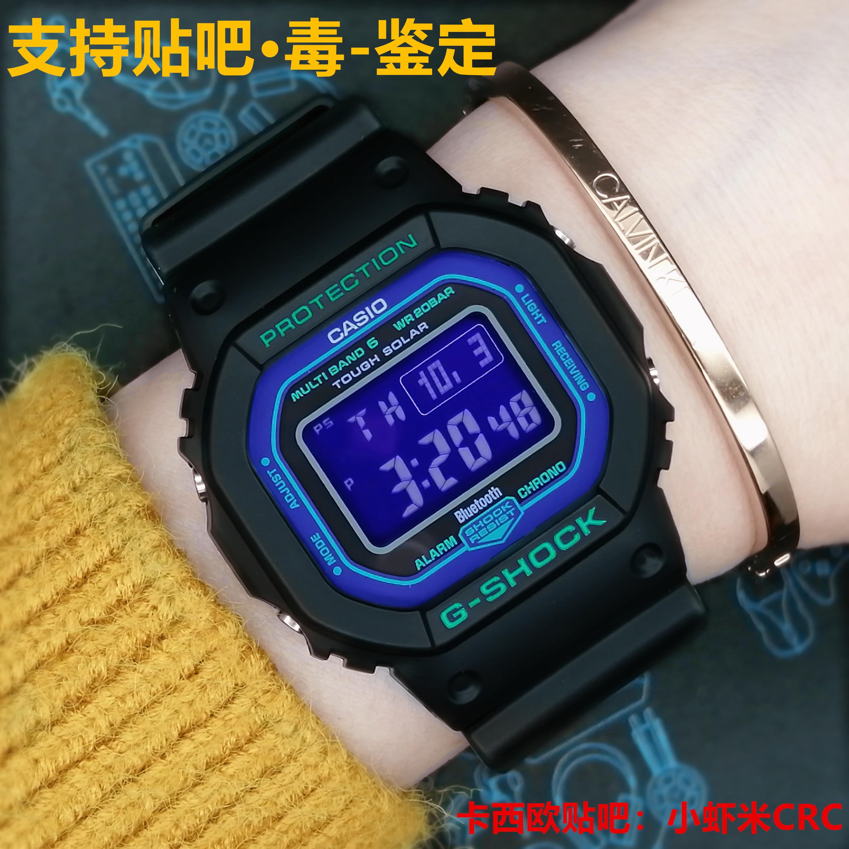 BL 1B BC 5600HR 2 B5600 GW 光能电波蓝牙方块手表 SHOCK G 卡西欧