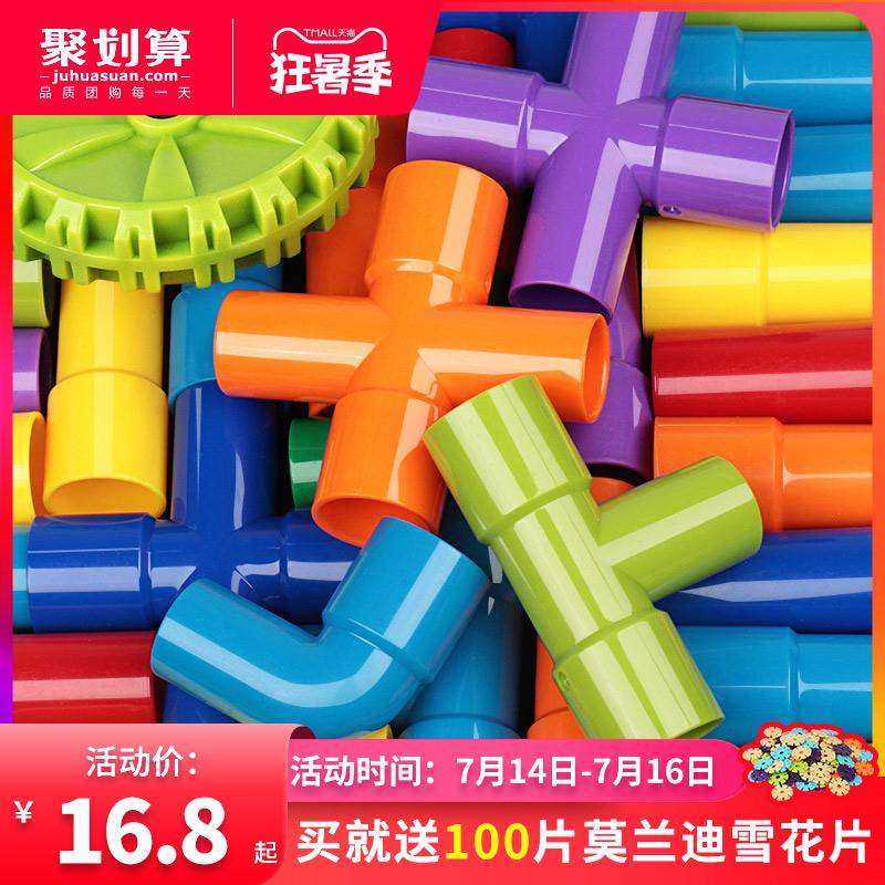 水管道积木儿童拼插2宝宝拼装多功能3-6岁男孩益智力动脑玩具