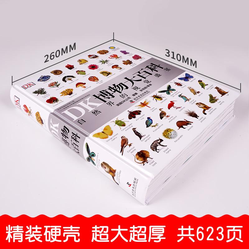 《DK博物大百科》中文版 196元包邮