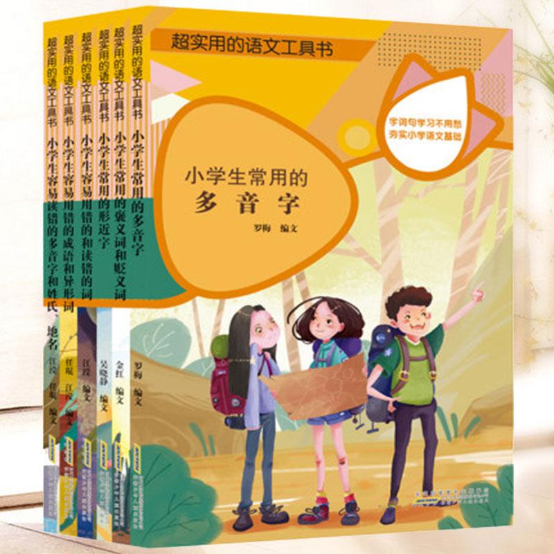 小学生语文工具书全套装6册