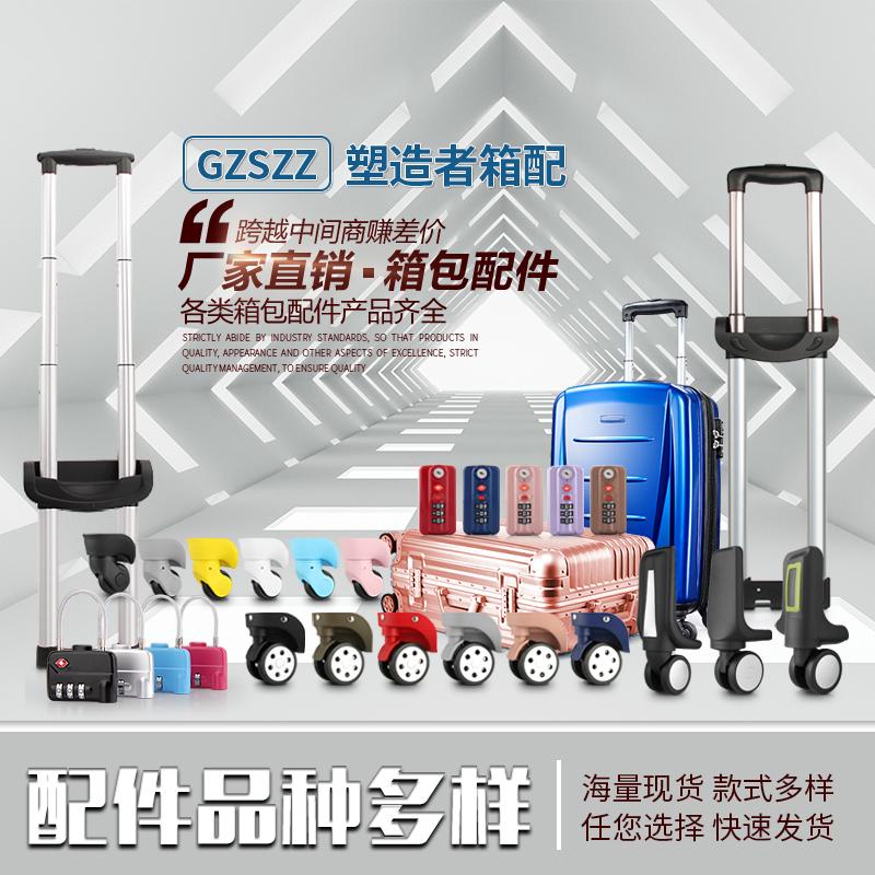 行李拉杆箱万向轮配件轮子静音密码皮旅行箱包轱辘滑脚轮通用替换