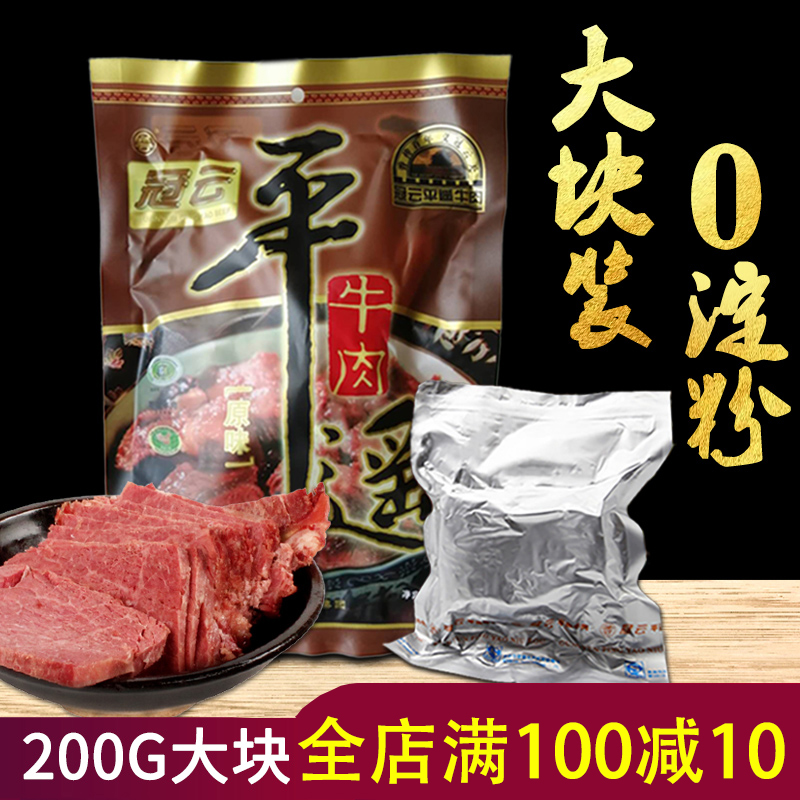 山西特产冠云平遥牛肉200g原味大块装牛肉真空熟食手撕酱香卤即食