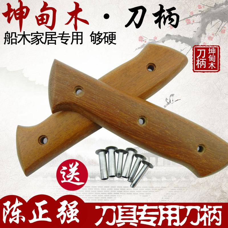 坤甸木船木菜刀柄 鉚釘固定2片夾把刀把手工定製刀具原木手柄款5