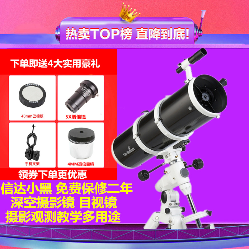 信達小黑SkyWatcher150750EQ3D天文望遠鏡星達望遠鏡  信達150750