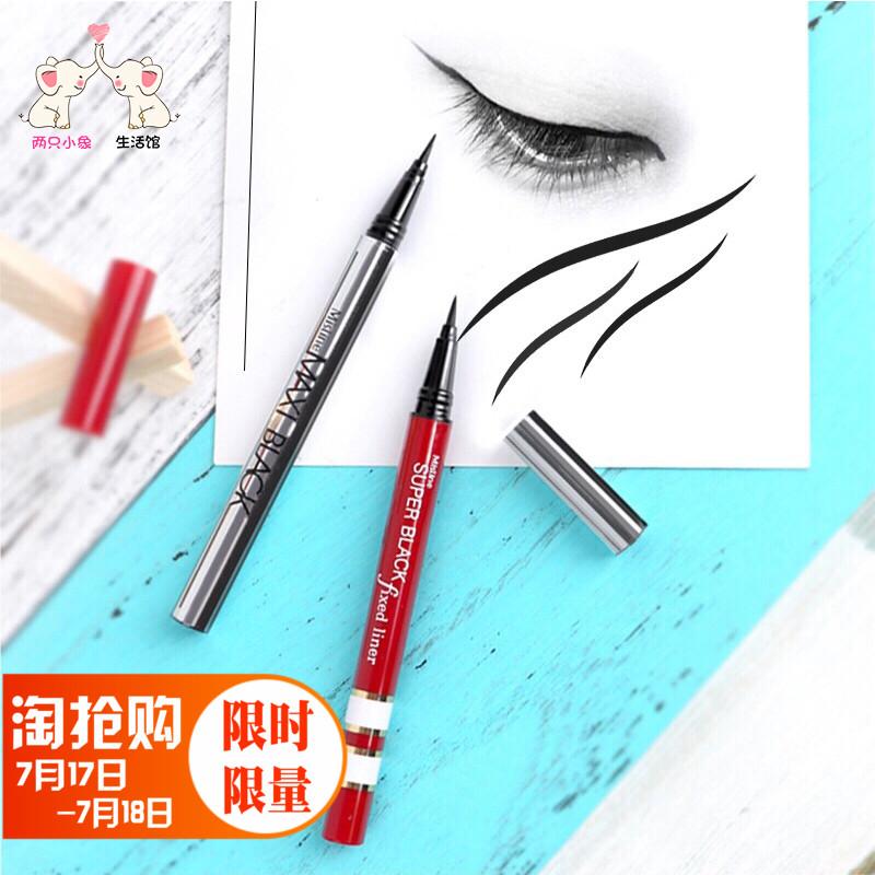 泰國正品Mistine 銀管眼線筆纖細速幹防水眼線液不易暈染包郵
