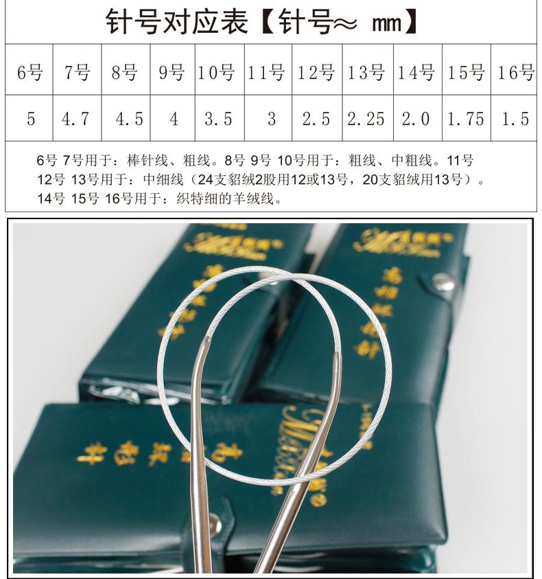 麦线线 不锈钢环形毛衣针 毛线针套装 编织工具不锈钢 循环针套装