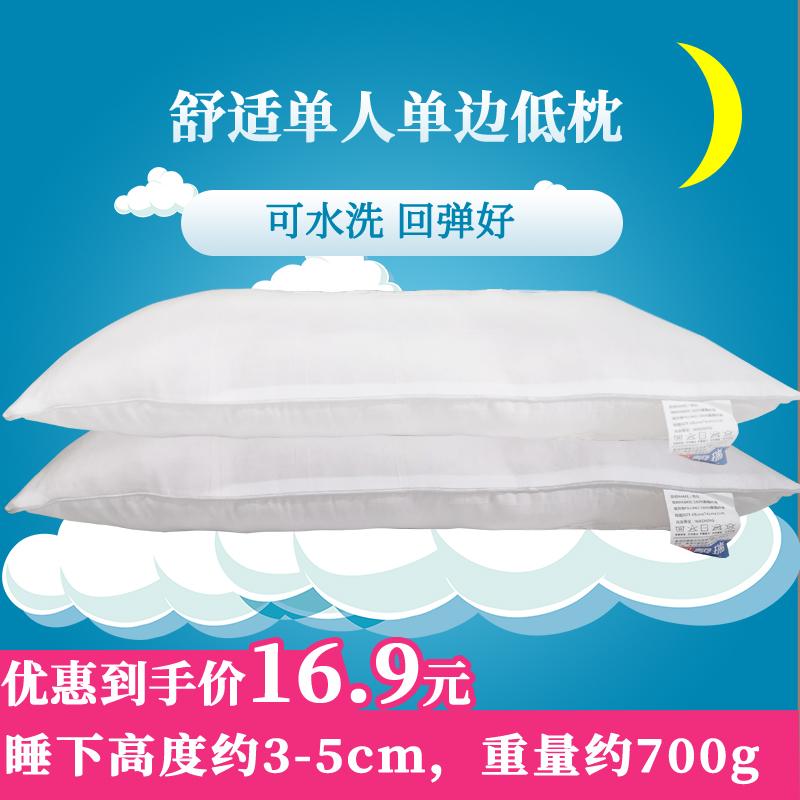 低枕芯超薄软48x74cm单人学生宿舍枕头心软枕一只装整头一对拍2
