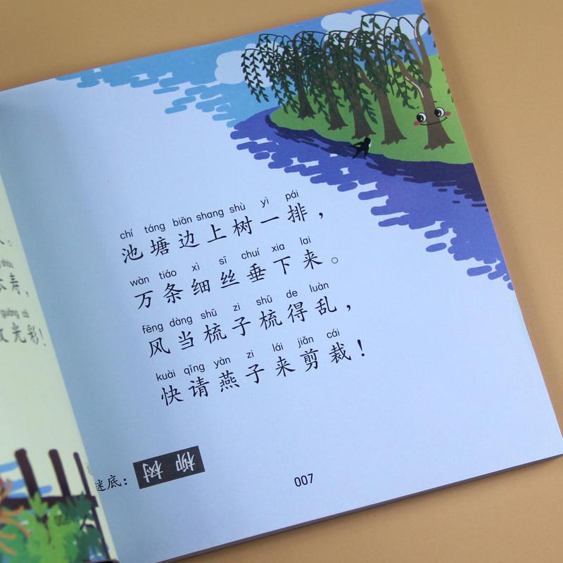 二年級幼兒園小學生課外閱讀 2 1 迷語圖書籍老師推薦一年級 周歲兒童智力開發益智暢銷帶拼音 12 10 9 8 7 6 5 4 3 注音版猜謎語大全