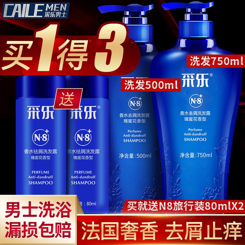 【采乐】控油留香洗发水750ml
