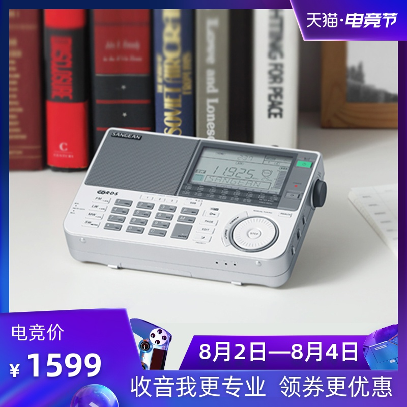 SANGEAN/山進ATS-909X 全波段行動式短波收音機訊號強戶外小音箱