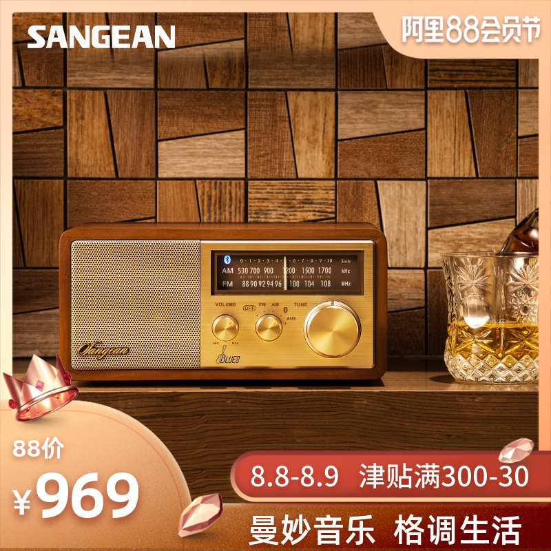 SANGEAN/山進布魯斯 家用小型復古藍芽音箱低音炮音響臺式收音機客廳無線創意原木質進口高檔大音量半導體