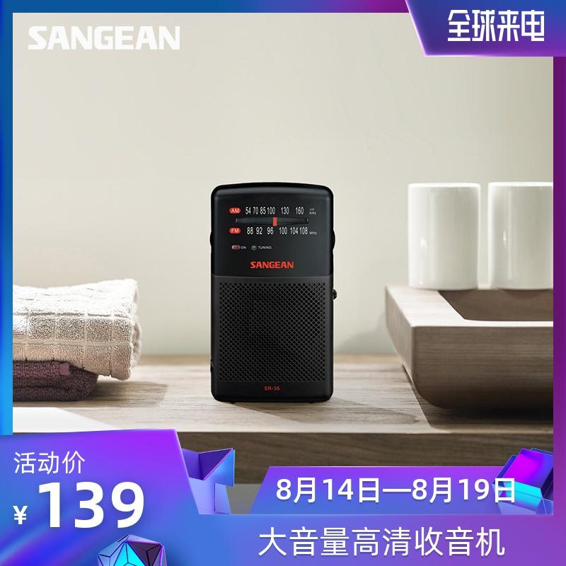SANGEAN/山進SR-35 行動式迷你廣播收音機訊號強老人大音量半導體