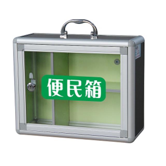 大号便民箱 便民服务箱 银行便民箱 手提透明塑料面板便民医药箱