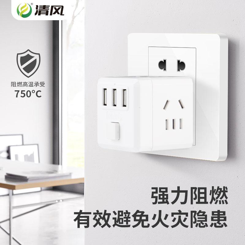 清风魔方USB插座转换器插头多功能无线排插面板多孔不带线电插板
